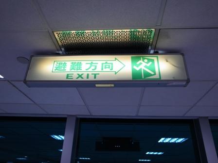 非常口 桃園国際空港