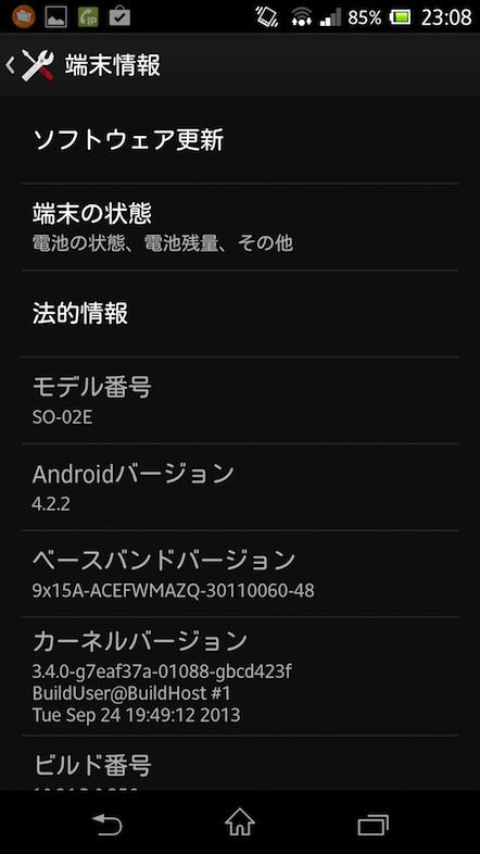 Xperia Z SO-02E 4.2.2