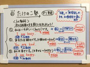 中1英語「be動詞」基本文の練習問題にチャレンジ! | たけのこ塾 勉強が苦手な中學生のやる気をのばす!
