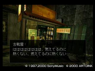 クーロンプレイ その7 | Citron*Days -Game Ver.-