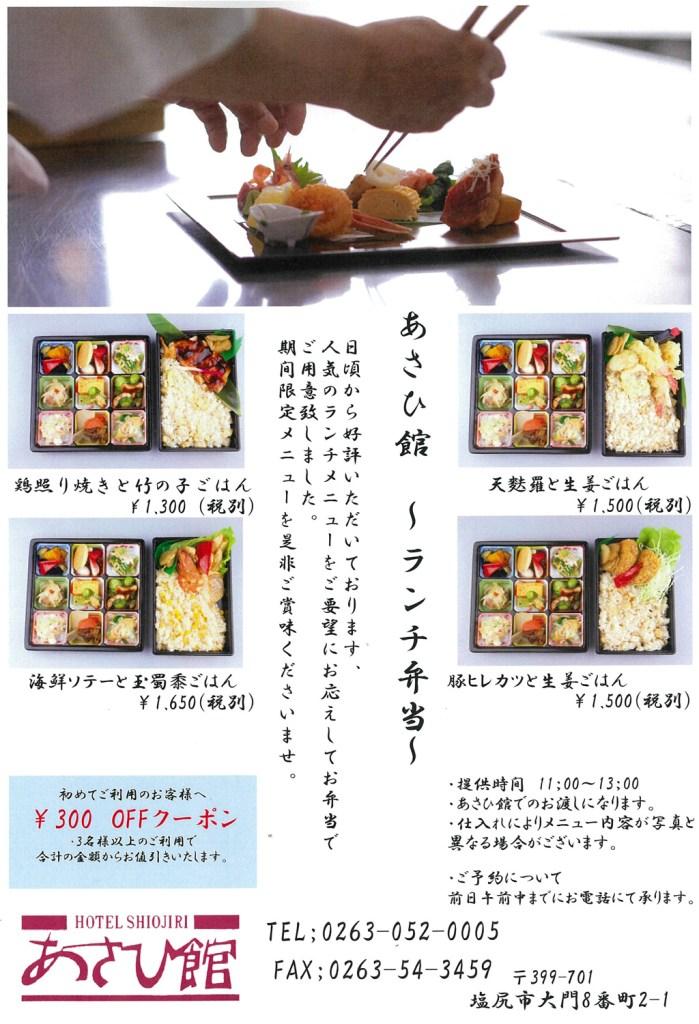 ランチ弁当 1300円+税