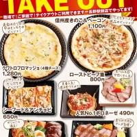 クワトロフロマッジョ(4種チーズ)ピッツァ 1280円[BOSCO@テイクアウト 長野]