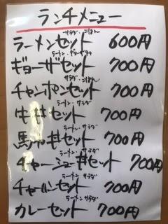 山鹿ラーメンくにほ ラーメンセット600円~出前します。