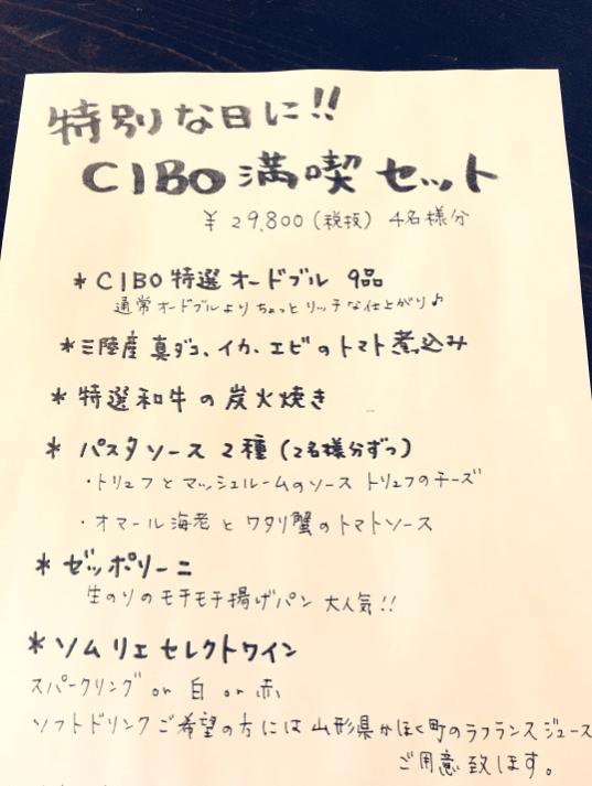 FireShot Capture 049 - GW CIBO満喫セット‼︎の画像 - ameblo.jp