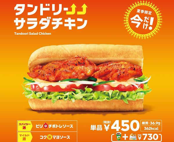 サブウェイ 渋谷桜丘店のキャンペーン