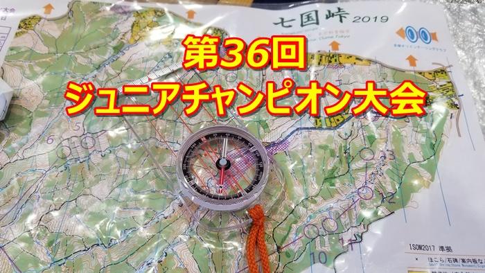 地図読み強化の近道「ジュニアチャンピオン大会」