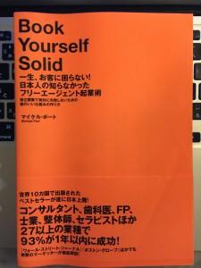 日本人の知らなかった フリーエージェント起業術