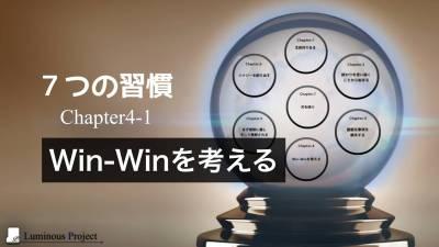 【7つの習慣】Chapter4-1 Win-Winを考える
