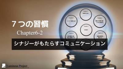 【7つの習慣】Chapter6-2 シナジーがもたらすコミュニケーション