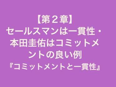 セールスマンは一貫性・本田圭佑はコミットメントの良い例『コミットメントと一貫性』【聞くだけで身につく影響力の武器】『第2章』