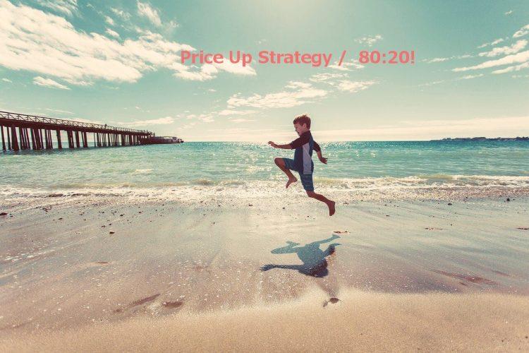 客単価をアップする方法,80:20の法則|【起業するには,起業失敗,学ぶ】