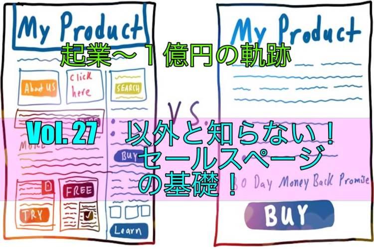 【Vol.27】以外と知らない!セールスページ7つの基礎!|【起業するには,起業失敗,学ぶ】