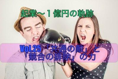【Vol.25】「共通の敵」と「競合の排除」のパワー|【起業するには,起業失敗,学ぶ】