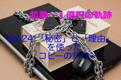 【Vol.24】「秘密」と「理由」を使ったコピーのパワー|【起業するには,起業失敗,学ぶ】