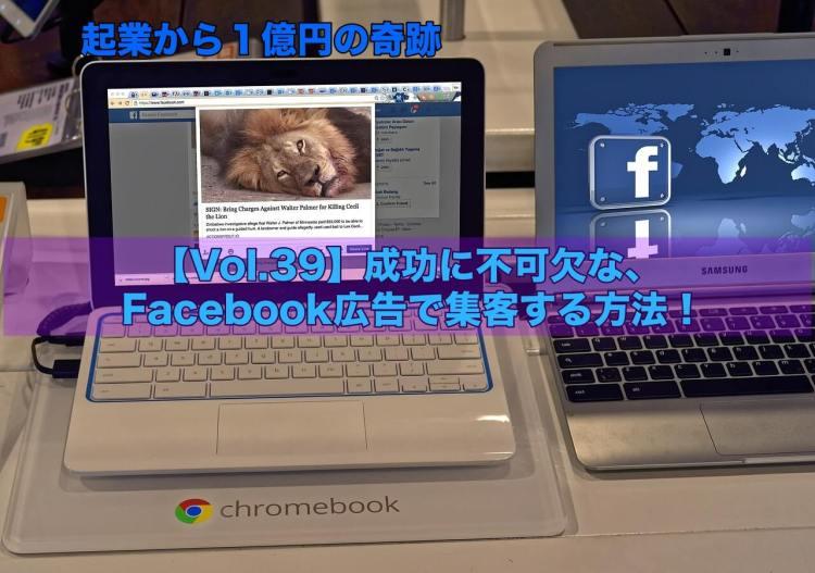 【Vol.39】成功に不可欠な、Facebook広告で集客する方法!【起業するには,起業失敗,学ぶ】