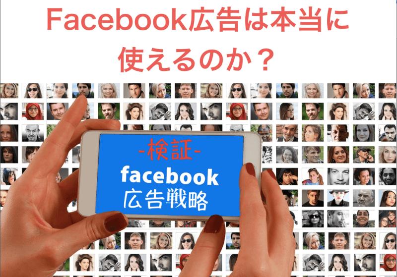 Facebook広告は本当に使えるのか?