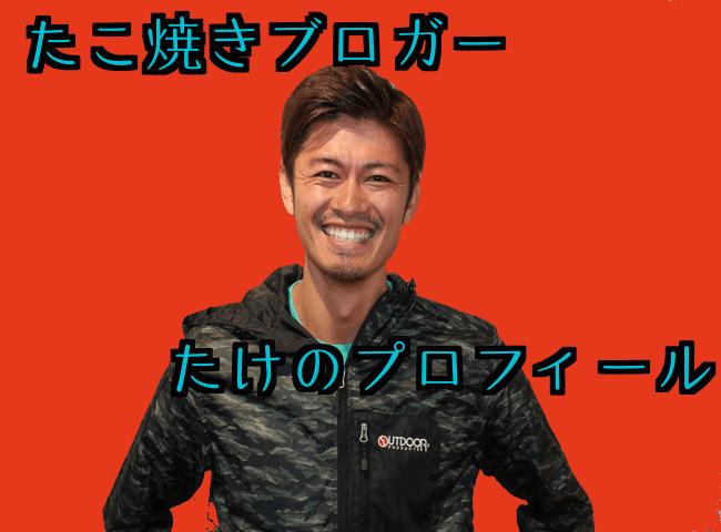 堀井威志プロフィール