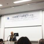 公開講演会「中国新疆との国際協力35年」