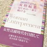 女性起業 はじめの一歩と続け方