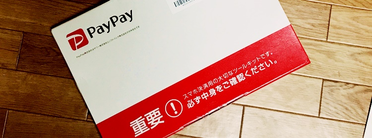 PayPay スターターキット