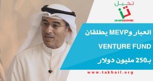 العبار وMEVP يطلقان Venture Fund بـ250 مليون دولار
