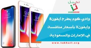 وادي.كوم يطرح آيفون8 وآيفونX بأسعار منافسة في الإمارات والسعودية