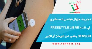 تجربة جهاز قياس السكري في الدم FreeStyle Libre Sensor يغني عن الوخز أو الإبر