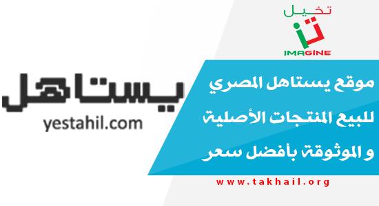 موقع يستاهل المصري للبيع المنتجات الأصلية و الموثوقة بأفضل سعر