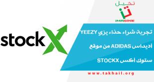 تجربة شراء حذاء يزي YEEZY أديداس Adidas من موقع ستوك أكس StockX