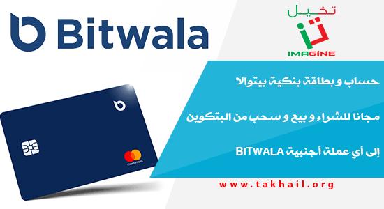 حساب و بطاقة بنكية بيتوالا Bitwala مجانا للشراء و بيع و سحب من البتكوين إلى أي عملة أجنبية