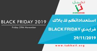استعداداتكم للـ بلاك فرايدي Black Friday 29/11/2019