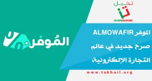 الموفر almowafir صرح جديد في عالم التجارة الإلكترونية
