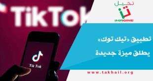 تطبيق «تيك توك» يطلق ميزة جديدة