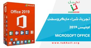 تجربة شراء مايكروسفت اوفيس 2019 Microsoft Office