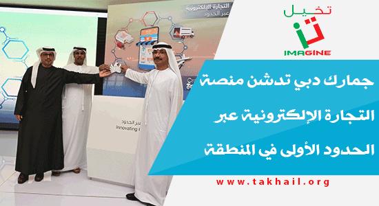 جمارك دبي تدشن منصة التجارة الإلكترونية عبر الحدود الأولى في المنطقة