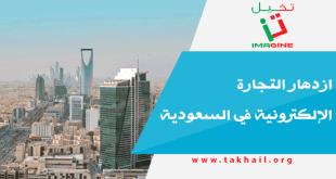 ازدهار التجارة الإلكترونية في السعودية