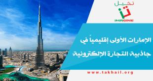 الإمارات الأولى إقليمياً في جاذبية التجارة الإلكترونية