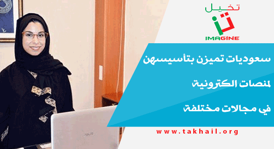 سعوديات تميزن بتأسيسهن لمنصات الكترونية في مجالات مختلفة