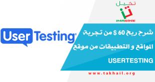 شرح ربح 60 $ من تجربة المواقع و التطبيقات من موقع usertesting