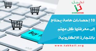10 إحصاءات هامة يحتاج إلى معرفتها كل مهتم بالتجارة الإلكترونية