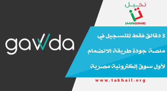 3 دقائق فقط للتسجيل في منصة جودة طريقة الانضمام لأول سوق إلكترونية مصرية