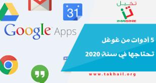 5 أدوات من غوغل تحتاجها في سنة 2020