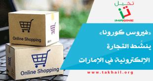 «فيروس كورونا» ينشّط التجارة الإلكترونية في الإمارات