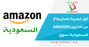 أول تجربة إسترجاع من أمازون Amazon السعودية سوق