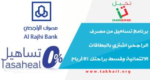 برنامج تساهيل من مصرف الراجحي اشتري بالبطاقات الائتمانية وقسط براحتك 0% أرباح