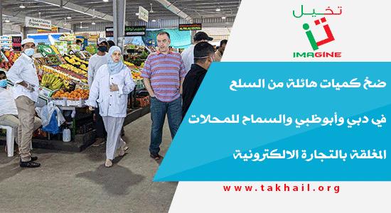 ضخ كميات هائلة من السلع في دبي وأبوظبي والسماح للمحلات المغلقة بالتجارة الالكترونية