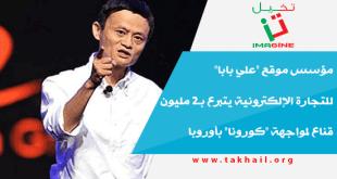 """مؤسس موقع """"علي بابا"""" للتجارة الإلكترونية يتبرع بـ2 مليون قناع لمواجهة """"كورونا"""" بأوروبا"""