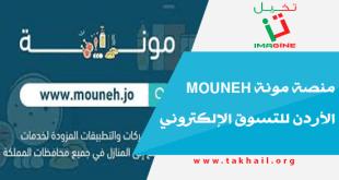 منصة مونة mouneh الأردن للتسوق الإلكتروني