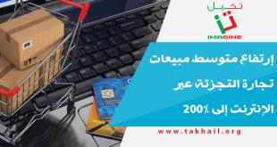 إرتفاع متوسط مبيعات تجارة التجزئة عبر الإنترنت إلى 200%