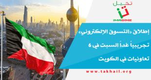 إطلاق «التسوق الإلكتروني» تجريبياً غداً السبت في 6 تعاونيات في الكويت